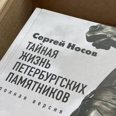 Бокс «Загадочный Петербург»