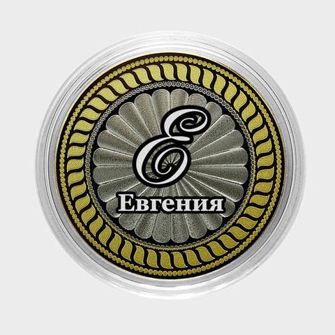 Евгения. Гравированная монета 10 рублей