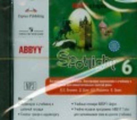Ваулина Ю. Е., Дули Д., Подоляко О. Е. и др.Английский в фокусе. 6 класс: Электронное приложение. ABBYY Lingvo CD MP3. Для занятий дома