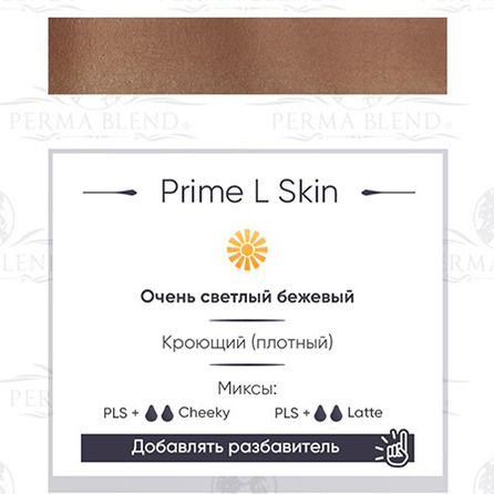 """Prime L Skin"" Пигмент для татуажа ареол от Permablend 30мл"