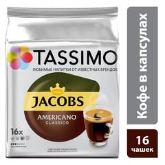 Капсулы для кофемашин Tassimo Americano (16 штук в упаковке)