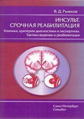 Инсульт. Срочная реабилитация: Клиника, критерии диагностики и экспертизы. Тактика ведения и реабилитация