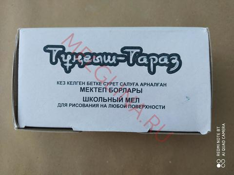 Мел прессованный Тунгыш Тараз зеленая коробка (НЕ соленый)