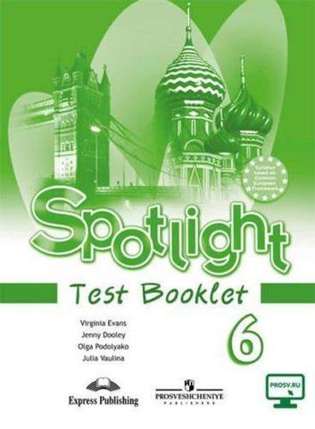 Spotlight 6 кл. Test booklet. Английский в фокусе. Контрольные задания.