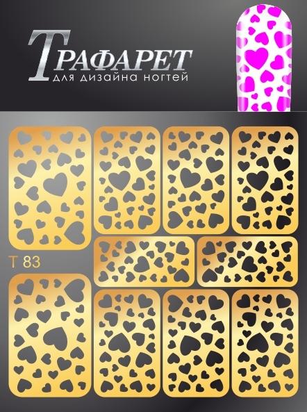 Трафареты для дизайна Трафареты для дизайна ногтей T 83 trafarety-dlya-dizajna-nogtej-t-83.jpg