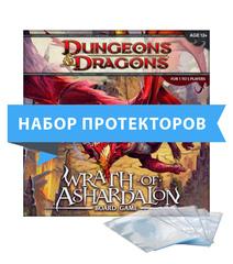 Протекторы для настольной игры Dungeons and Dragons Boardgame: Wrath of Ashardalon