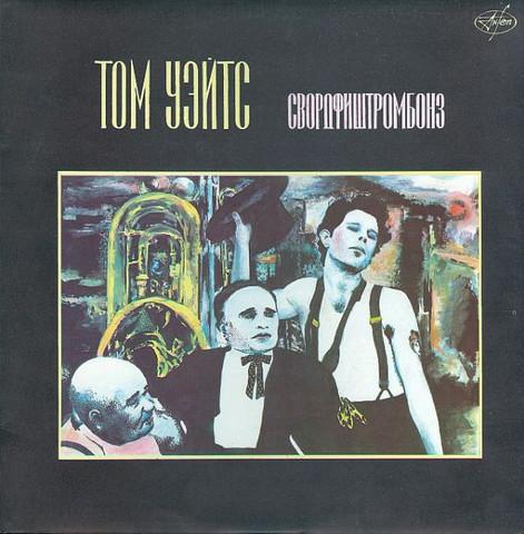 Виниловая пластинка. Tom Waits 