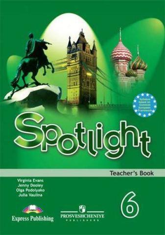 Spotlight 6 кл. Teacher's book. Английский в фокусе. Книга для учителя