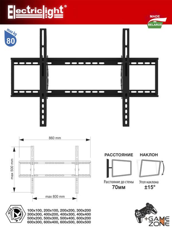 Купить кронштейн КБ-01-16-У в интернет-магазине Sony Centre Воронеж