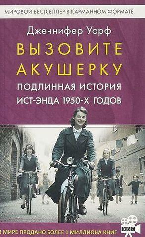 Вызовите акушерку: Подлинная история Ист-Энда 1950-х годов | Уорф Д.