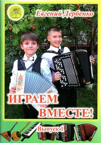 Дербенко Играем вместе Выпуск1
