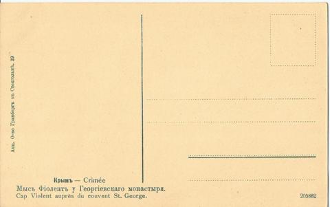 Крым. Мыс Фиолент у Георгиевского монастыря