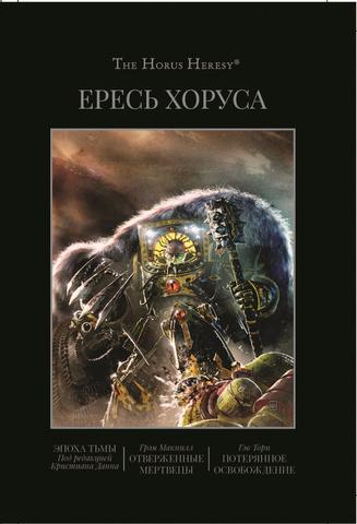 Warhammer 40000. Ересь Хоруса. Книга VI: Эпоха тьмы. Отверженные мертвецы. Потерянное освобождение