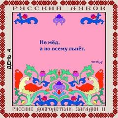 Магнитный набор «Русские добродетели: Загадки №2»