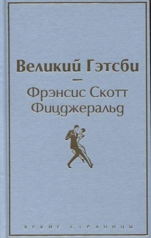 Великий Гэтсби   Фицджеральд Ф.С.