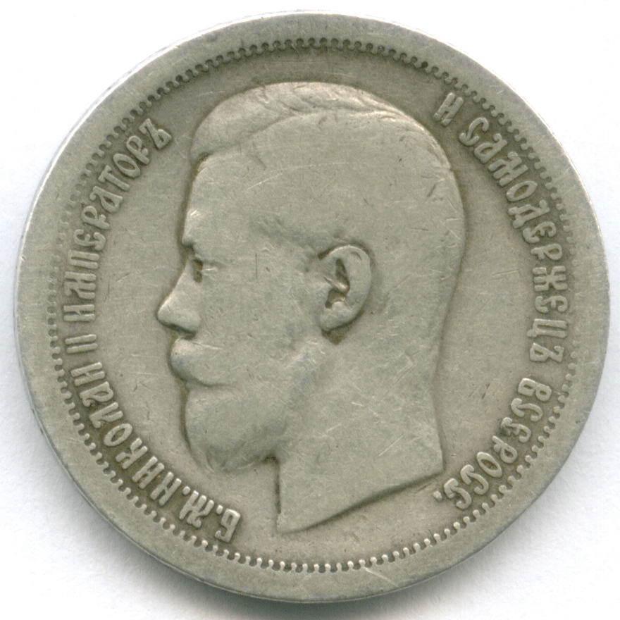 50 копеек 1899 год * F+