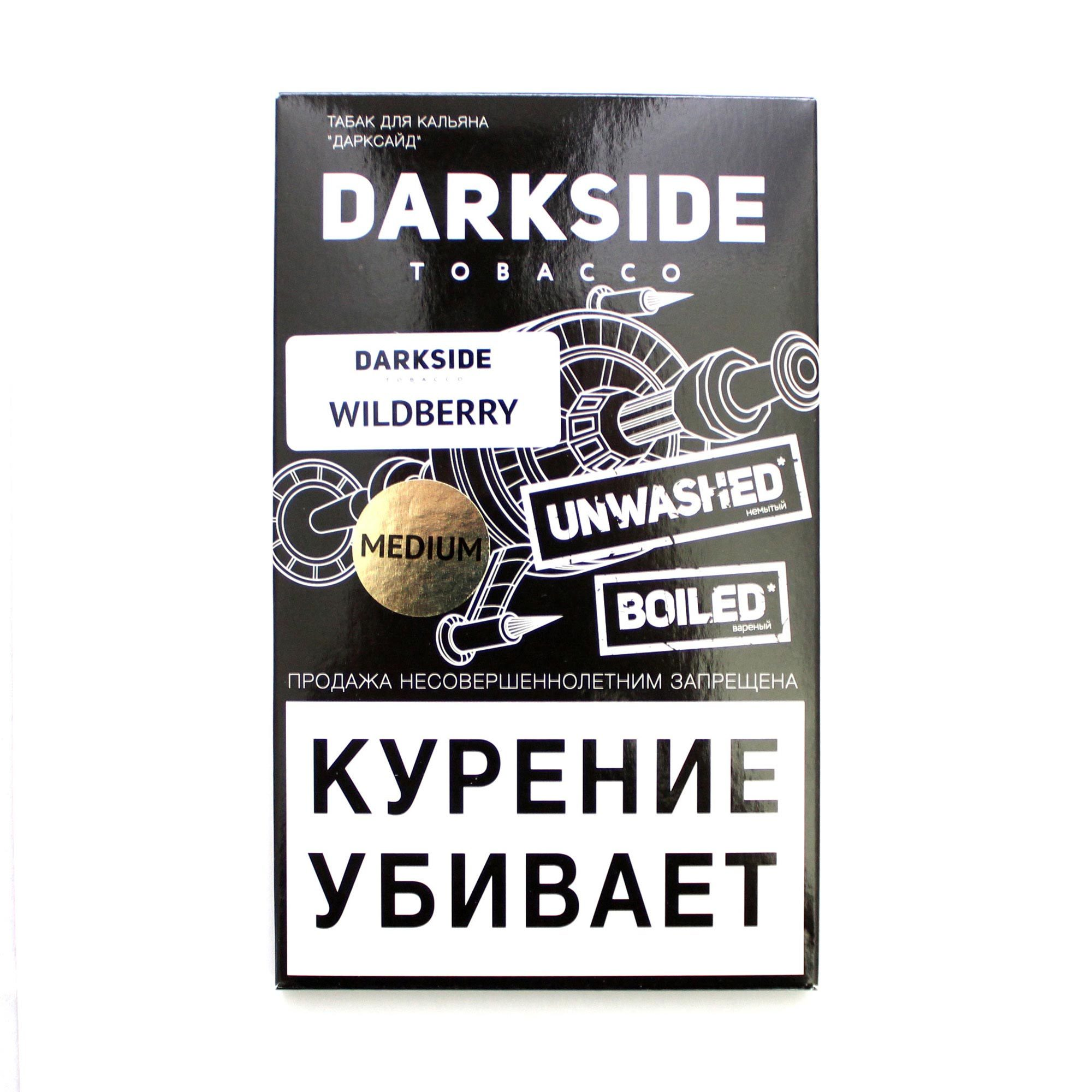 Табак для кальяна Dark Side Medium 100 гр. Wildberry