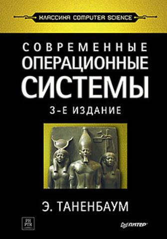 Современные операционные системы. 3-е изд.