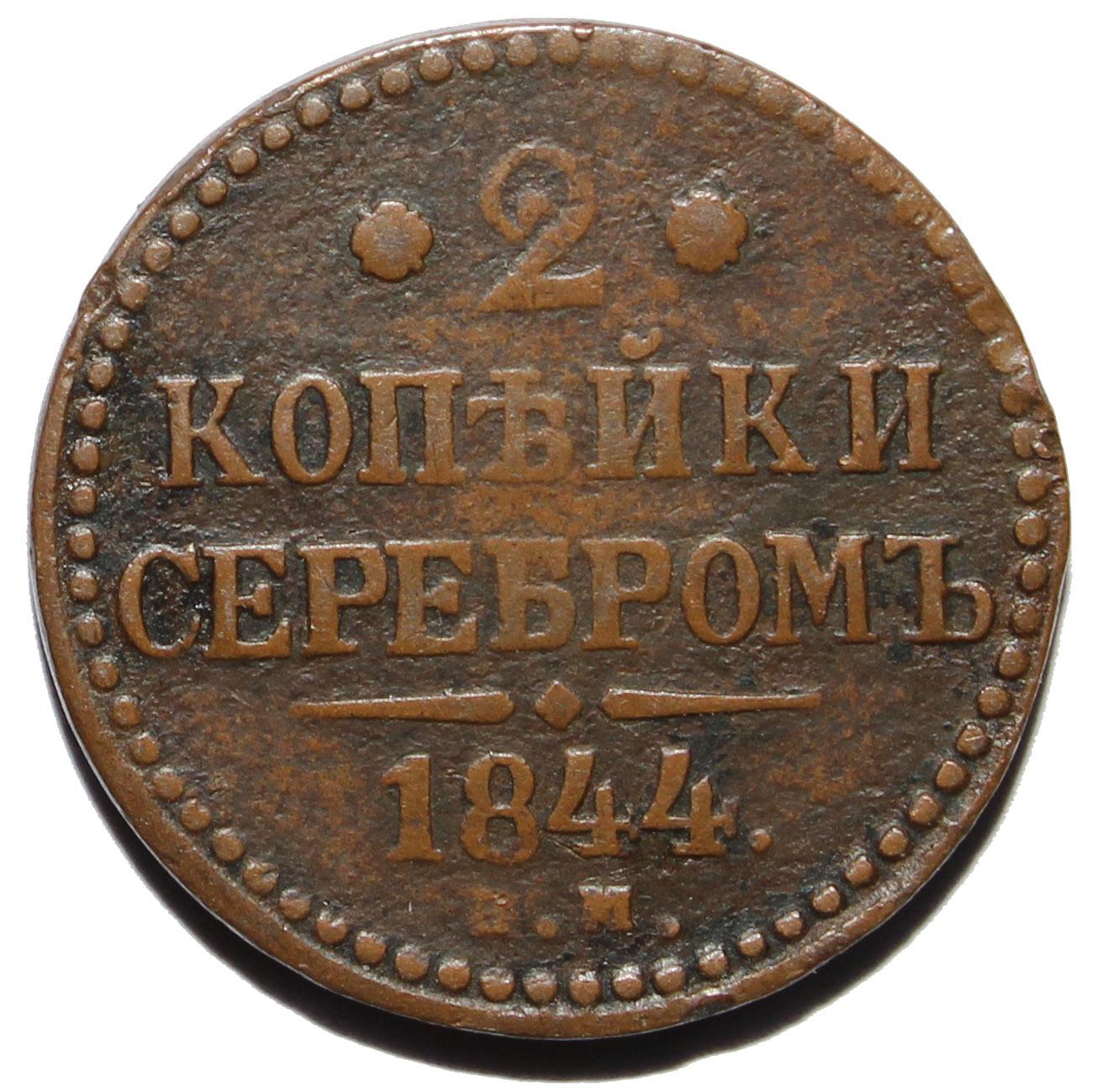 2 копейки 1844 год. ЕМ. Николай I. VF-