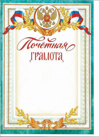 Почетная грамота (Герб, флаг)