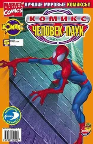Человек-Паук №5