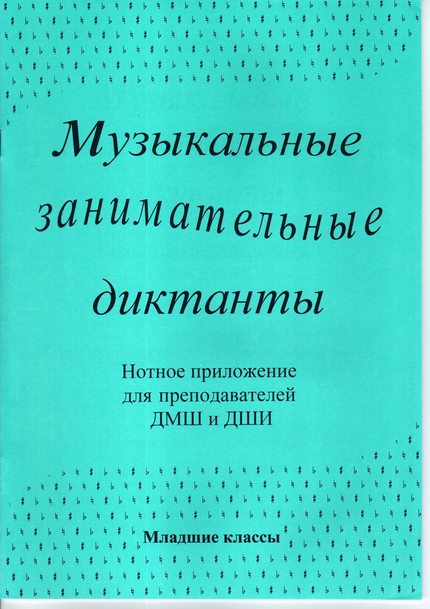 Г. Ф. Калинина. Нотное приложение к сборнику Музыкальные занимательные диктанты для учащихся младших