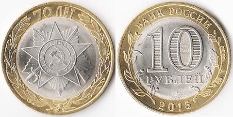 10 рублей 2015 эмблема 70 лет Победы