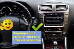 Магнитола для Lexus IS250 2005 - 2013 (XE20) Android модель CB3122T8