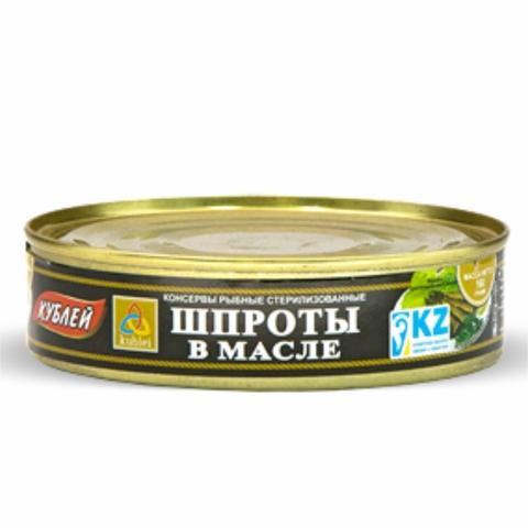 Шпроты КУБЛЕЙ в масле 160 гр ж/б КАЗАХСТАН
