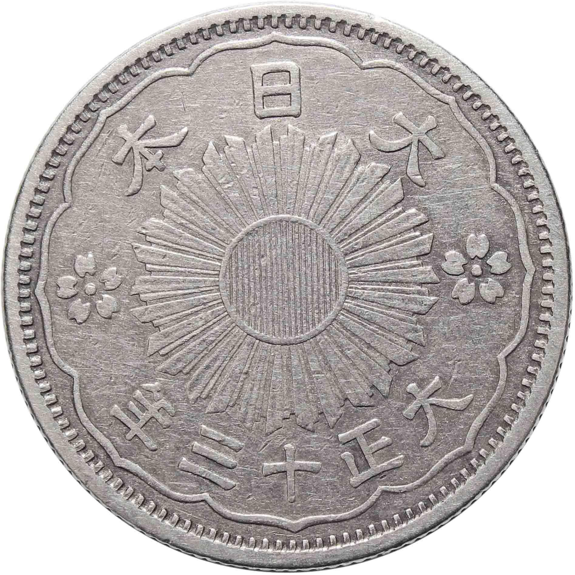 50 сен 1924 год Император Ёсихито (Тайсё) Япония Серебро XF