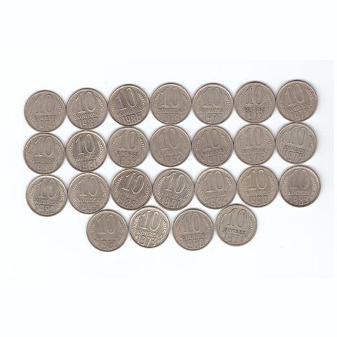 10 копеек 1961,62,69-91 г. (25 шт) (№2)