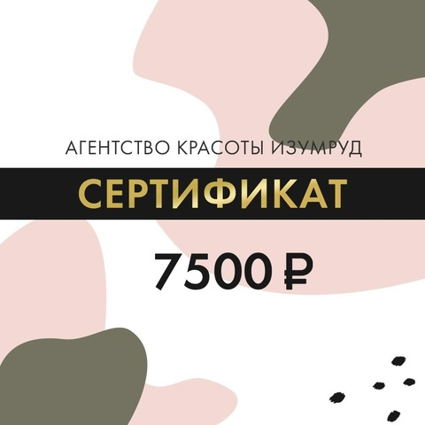 Сертификат на 7500 рублей.