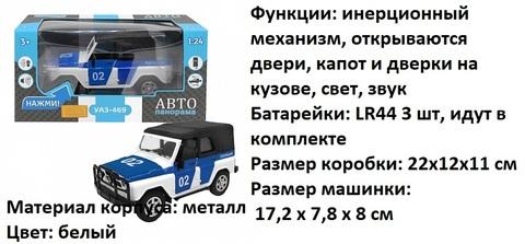 Машина мет. JB1200146 УАЗ-469 Полиция М1:24 (Дж)