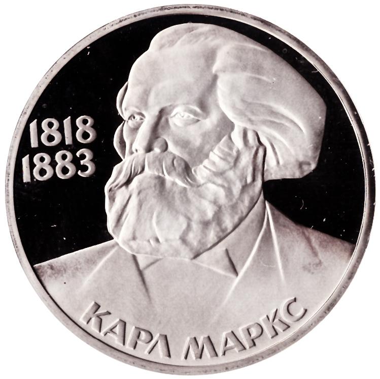 """1 рубль 1983 год """"165 лет со дня рождения Карла Маркса"""" (PROOF, Новодел)"""
