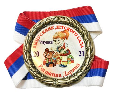 Медаль индивидуальная выпускнику д/с с номером и именем (девочка с игрушками)