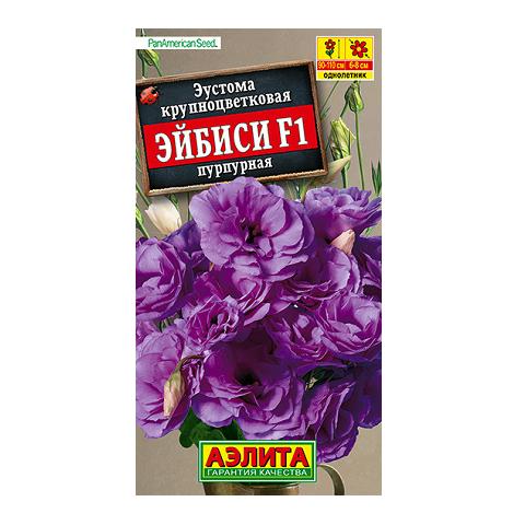 Эустома Эйбиси F1 пурпурная крупноцветковая махровая   (Аэлита)