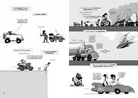 Матанализ в комиксах. Тернистые тропы математики от секретов Архимеда до интеграла
