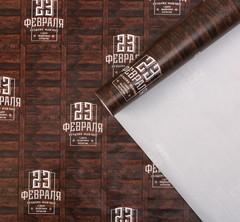 Бумага упаковочная глянцевая «23 февраля», 70 × 100 см / 5 шт. /
