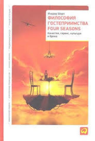 Философия гостеприимства Four Seasons.Качество,сервис,культура и