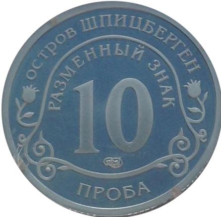 10 разменных знаков, 2010 год, СПМД, Извержение вулкана в Исландии. Остров Шпицберген. Проба. Алюминий