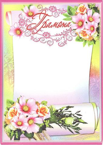 Грамота (цветы)