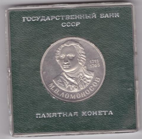 (Стародел PROOF) 1 рубль. 275 лет со дня рождения великого русского ученого М.В.Ломоносова. 1896 год. В именной квадрокапсуле
