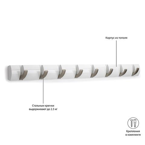 Вешалка настенная горизонтальная Flip 8 крючков белая