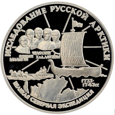 3 рубля 1995 Великая северная экспедиция