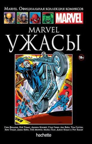 Marvel. Ужасы (Ашет #128)