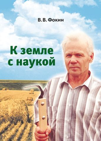 Брошюра к земле с наукой В.В.Фокин