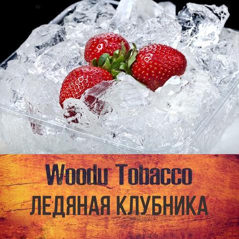 Табак Woodu Ледяная Клубника 250 г