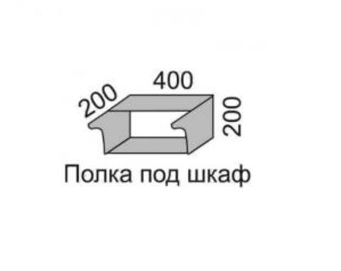 Полка МАДЕНА под верхний шкаф ПВШ-40