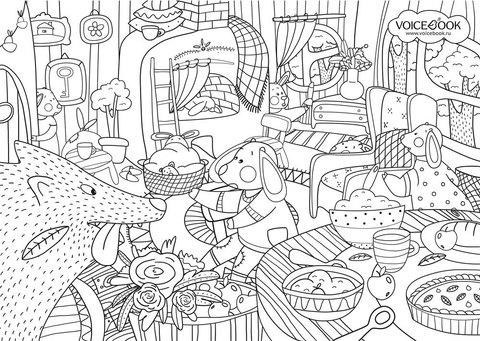 «Волк и семеро козлят», гигантская раскраска-плакат, формат А1