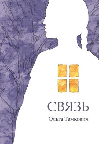 Связь (лимитированное издание, обложка А)